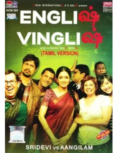English Vinglish DVD (Tamil)