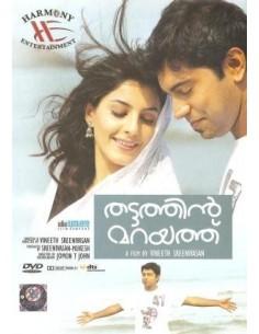 Thattathin Marayathu DVD