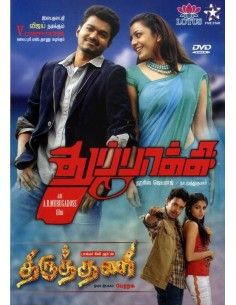 Thuppakki | Thiruthani - DVD