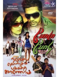 Poda Podi | Naduvula konjam Pakkatha Kaanom - DVD