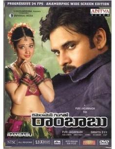Cameraman Gangatho Rambabu DVD