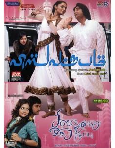 Vishwaroopam | Sillunu Oru Sandhippu DVD