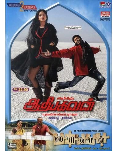 Aadhi Bhagavan | Haridas DVD