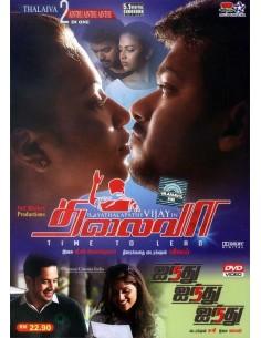 Thalaivaa | Ainthu Ainthu Ainthu DVD