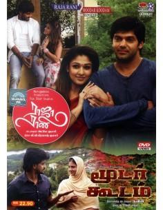 Raja Rani | Moodar Koodam DVD