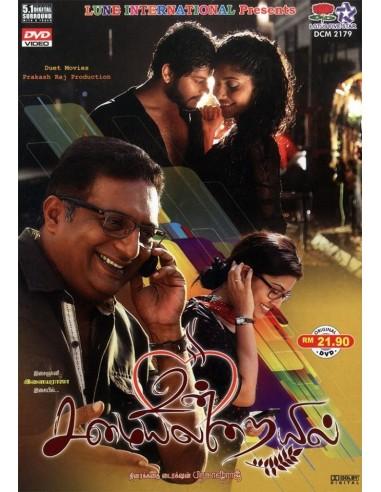 Un Samayal Arayil DVD