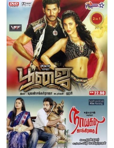 Poojai / Naaigal Jaakirathai (DVD)
