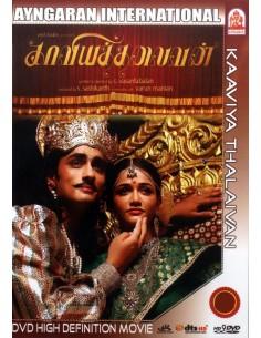 Kaaviya Thalaivan DVD