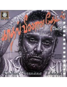 Kadhal Veenana Thedal - Vol 2 (CD)