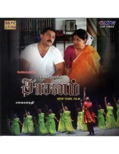 Sasanam / Arvind Swamy Hits (CD)