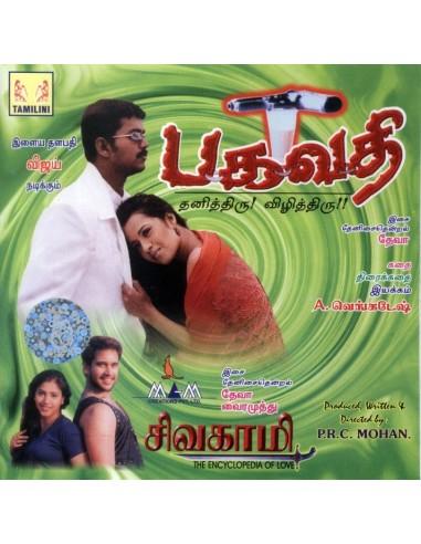 Bagavathi / Sivagami (CD)