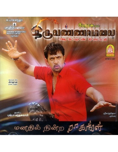 Thiruvannamalai CD