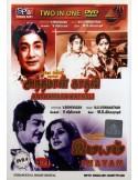 Andaman Kadhali / Imayam (DVD)