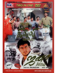 Ghilli / Jana (DVD)