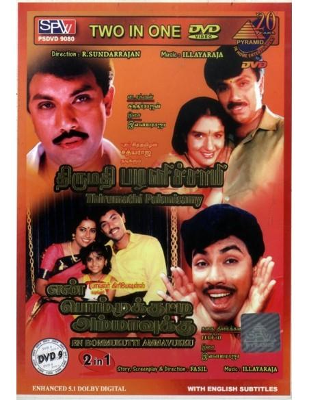 Thirumathi Palanisamy / En Bommukutty Ammavukku (DVD)