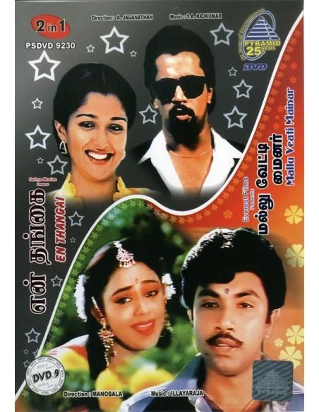 En Thangai / Mallu Veati Mainar (DVD)