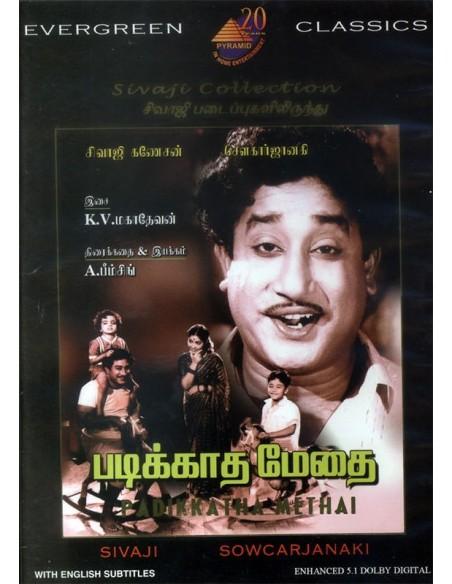 Padikkatha Methai DVD