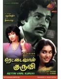 Rettai Vaal Kuruvi DVD