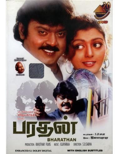 Bharathan DVD