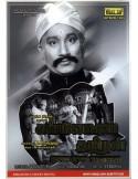 Kappalottiya Thamizhan DVD