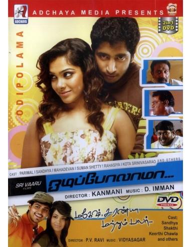 Odipolama / Magesh Saranya Matrum Palar (DVD)