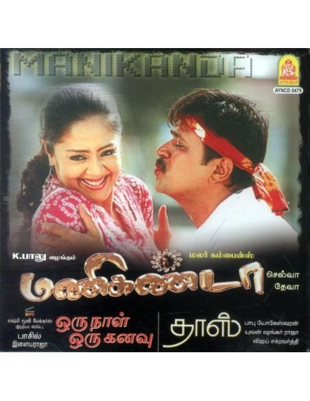 Manikanda / Oru Naal Oru Kanavu / Daas (CD)