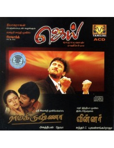 Jai / Ramakrishna / Winner (CD)