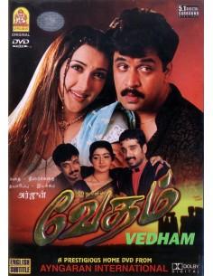 Sarvam DVD