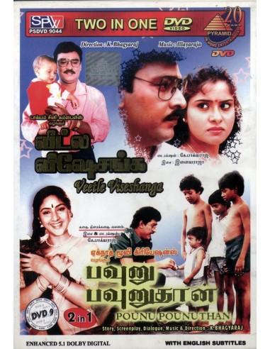 Pokkisham / Priyanga - DVD
