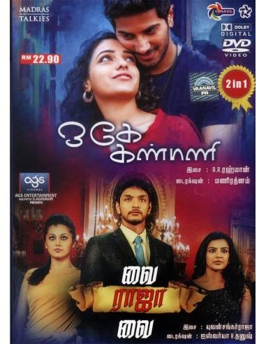 O Kadhal Kanmani | Vai Raja Vai (DVD)