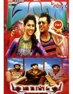 Masss | Demonte Colony (DVD)