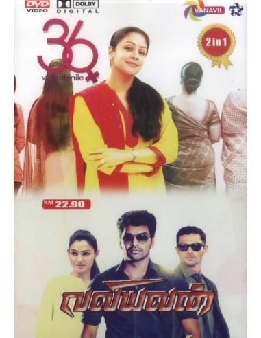 36 Vayadhinile | Valiyavan (DVD)