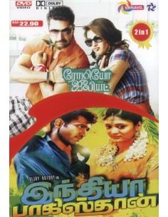 Romeo Juliet | India Pakistan (DVD)