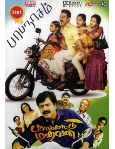 Papanasam | Palakkattu Madhavan (DVD)