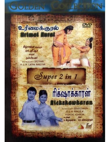 Urimakural / Rickshawkaran (DVD)