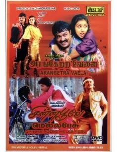Arangetra Velai / Chinna Poove Mella Pesu (DVD)