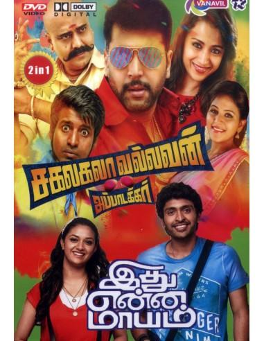 Sakalakala Vallavan | Idhu Enna Maayam (DVD)
