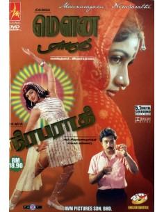Mouna Ragam / Puthiyamugam (DVD)