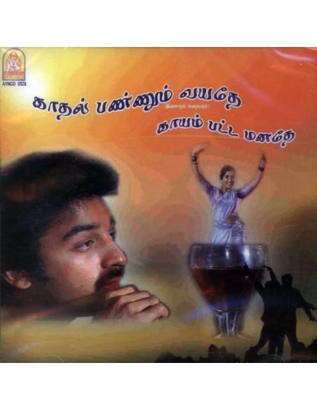 Kadhal Pannum Vayadhe Kaayam Patta Manathe CD