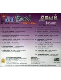 Alai / Jayam (CD)