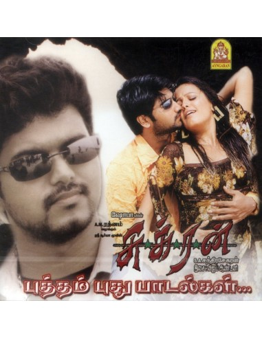 Sukran / Latest Songs (CD)