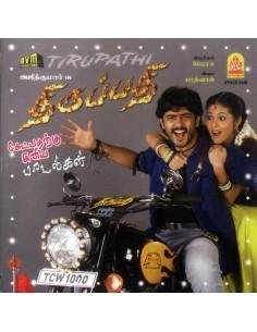 Thirupathi / Ketpatharku Iniya Paadalgal (CD)