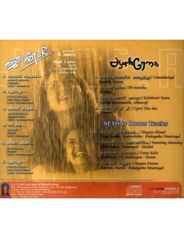 June R / Aayul Regai (CD)