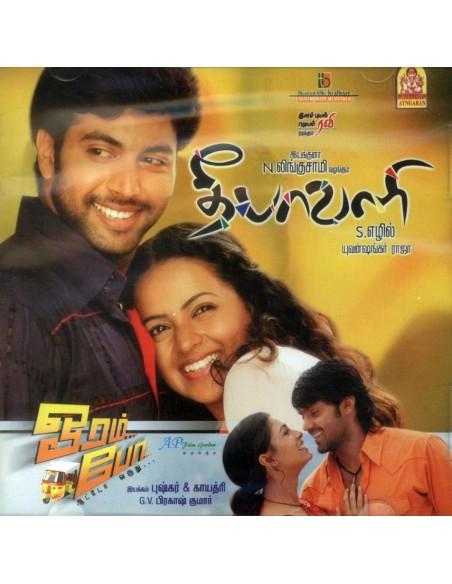 Deepavali / Oram Po (CD)