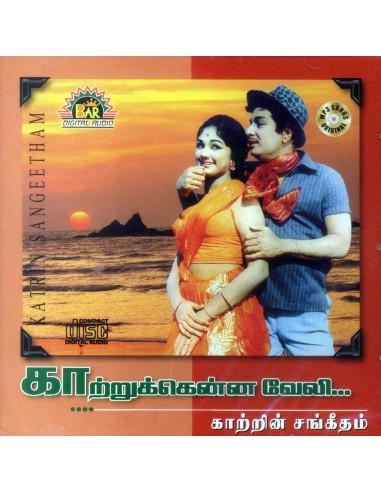 Katrin Sangeetham MP3