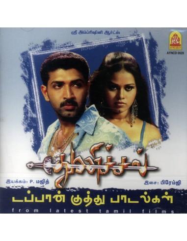 Thunichal / Dapan Koothu Paadalgal (CD)