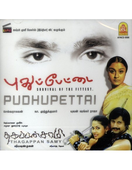 Pudhupettai / Thagappan Saamy (CD)