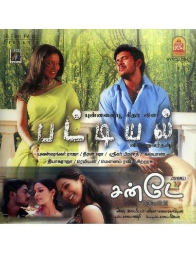 Pattiyal / Sunday (CD)