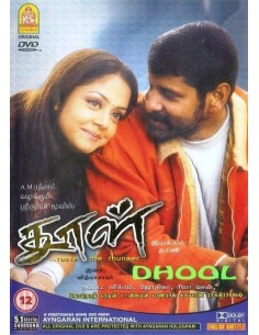 Dhool DVD