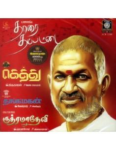 Tharai Thappattai / Gethu / Thangamagan / Ruthramadevi (CD)